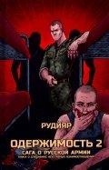 Одержимость 2. Сага о русской армии