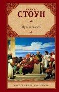 Муки и радости. Биографический роман о Микеланджело