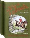 Книга о лошади. Настольная книга для каждого коннозаводчика