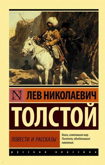 Повести и рассказы, Л. Н. Толстой