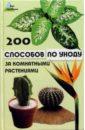 Водолазькая Зинаида Геннадьевна 200 способов по уходу за комнатными растениями анисимова анастасия владимировна украшаем дом комнатными растениями