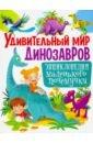 Обложка Удивительный мир динозавров. Энциклопед.маленького