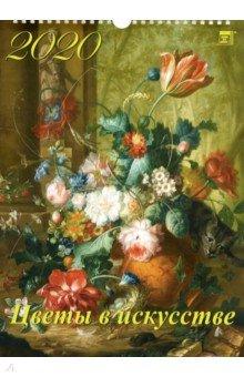 Zakazat.ru: Календарь 2020 Цветы в искусстве (11002).