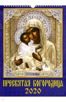 """Календарь 2020 """"Пресвятая Богородица"""" (11004)"""