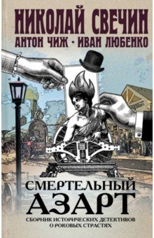 Смертельный азарт. Сборник исторических детективов