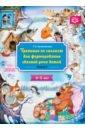 Обложка Тренинги по сказкам для формирования связной речи детей 4-5 лет. Выпуск 4. ФГОС