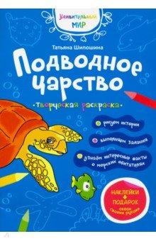 Купить Подводное царство. Раскраска (+ наклейки), Свято-Елисаветинский монастырь, Религиозная литература для детей