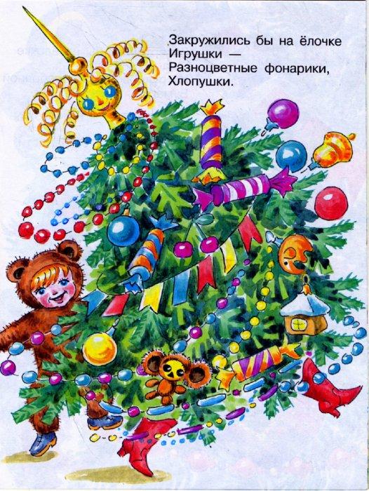 Иллюстрация 1 из 10 для Чудо-дерево - Корней Чуковский | Лабиринт - книги. Источник: Лабиринт