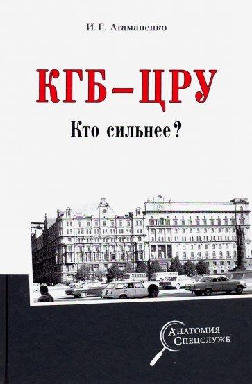 КГБ - ЦРУ. Кто сильнее?, Атаманенко Игорь Григорьевич