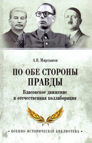 По обе стороны правды. Власовское движение и отечественная коллаборация, Мартынов Андрей Викторович