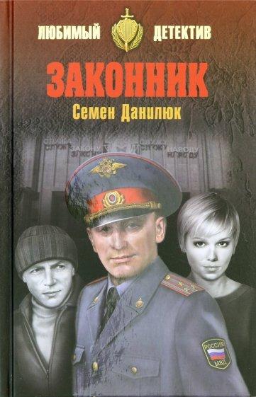 Законник, Данилюк Семен Александрович