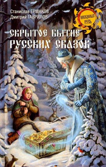 Скрытое бытие русских сказок, Ермаков Станислав Эдуардович