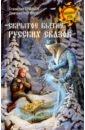 Обложка Скрытое бытие русских сказок