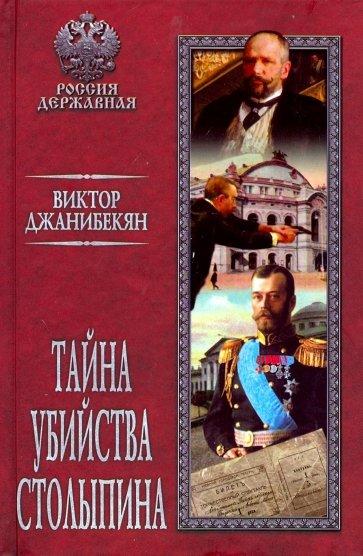 Тайна убийства Столыпина, Джанибекян Виктор