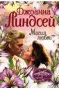 Линдсей Джеффри Магия любви