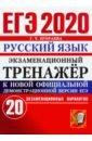 Обложка ЕГЭ 2020 Русский язык. Экзаменационный тренажёр. 20 экзаменационных вариантов