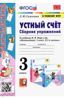 Математика. Устный счёт. 3 класс. Сборник упражнений к учебнику М. И. Моро и др. ФГОС