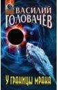 У границы мрака, Головачев Василий Васильевич