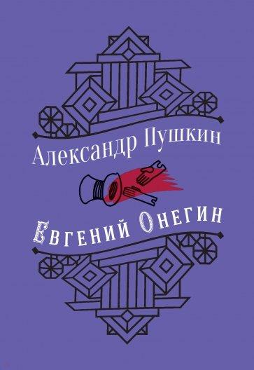 Евгений Онегин, Пушкин Александр Сергеевич