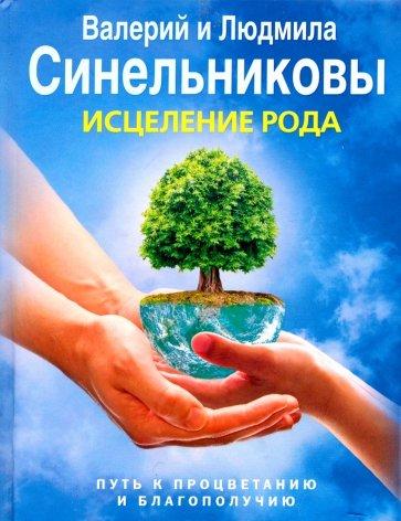 Исцеление Рода. Путь к процветанию и благополучию, Синельников Валерий Владимирович