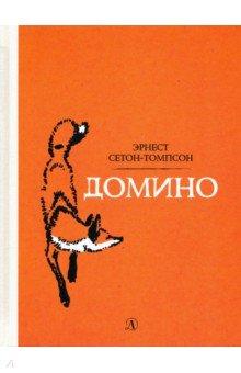 Купить Домино, Детская литература, Повести и рассказы о природе и животных