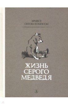 Купить Жизнь серого медведя, Детская литература, Повести и рассказы о природе и животных