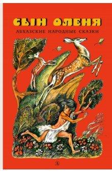 Купить Абхазские народные сказки. Сын оленя, Детская литература, Сказки народов мира