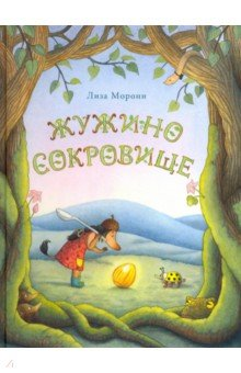 Купить Жужино сокровище, Самокат, Сказки и истории для малышей