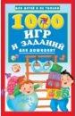 1000 игр и заданий для дошколят