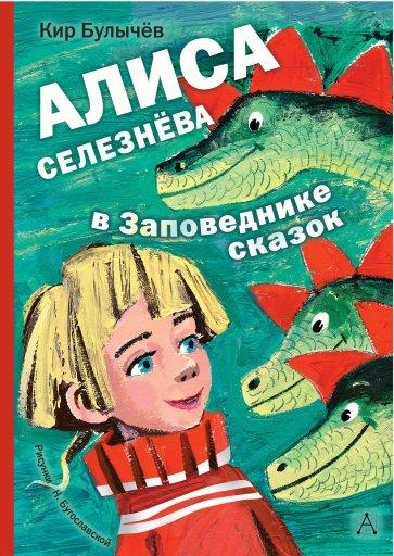 Алиса Селезнёва в Заповеднике сказок, Булычев Кир