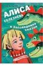 купить Булычев Кир Алиса Селезнёва в Заповеднике сказок по цене 736 рублей