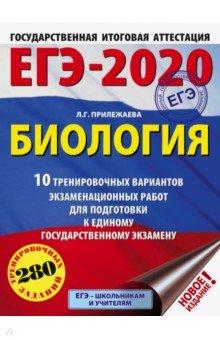 Книга ЕГЭ-20. Биология. 10 тренировочных вариантов экзаменационных работ