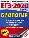 ЕГЭ-2020. Биология. 10 тренировочных вариантов экзаменационных работ