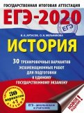 ЕГЭ-20. История. 30 тренировочных вариантов экзаменационных работ