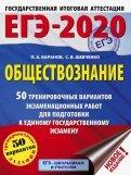 ЕГЭ-20. Обществознание. 50 тренировочных вариантов экзаменационных работ