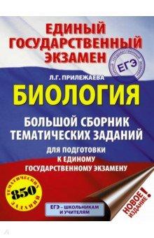 Книга ЕГЭ Биология. Большой сборник тематических заданий