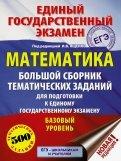 ЕГЭ Математика. Большой сборник тематических заданий для подготовки к ЕГЭ. Базовый уровень