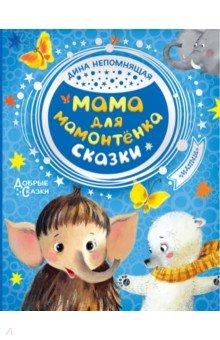 Купить Мама для мамонтенка. Сказки, Малыш, Сказки и истории для малышей