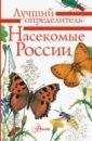 Насекомые России, Гомыранов Илья Алексеевич