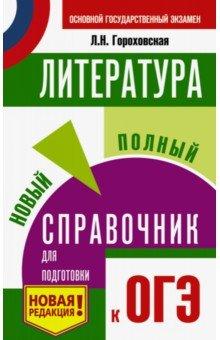 Книга ОГЭ. Литература. Новый полный справочник для подготовки к ОГЭ