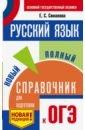 ОГЭ. Русский язык. Новый полный справочник для подготовки к ОГЭ,