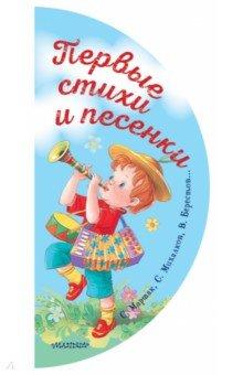 Купить Первые стихи и песенки, Малыш, Стихи и загадки для малышей