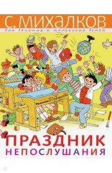Купить Праздник Непослушания, Малыш, Сказки и истории для малышей