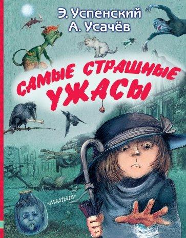 Самые страшные ужасы, Успенский Эдуард Николаевич