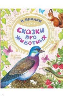 Купить Сказки про животных, Малыш, Сказки отечественных писателей