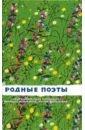 Родные поэты, Пушкин Александр Сергеевич,Есенин Сергей Александрович,Лермонтов Михаил Юрьевич