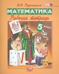 Математика. 5 класс. Рабочая тетрадь № 2. Дробные числа. ФГОС