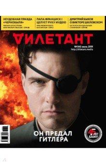 "Журнал ""Дилетант"" № 043. Июль 2019"