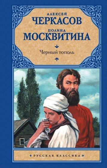 Черный тополь, Черкасов Алексей Тимофеевич