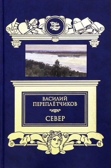 Север. Очерки русской действительности, Переплетчиков В.